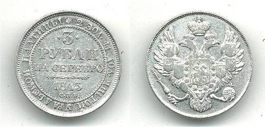 1843 Russia 3 Roubles PLATINUM coin VF-30 RR