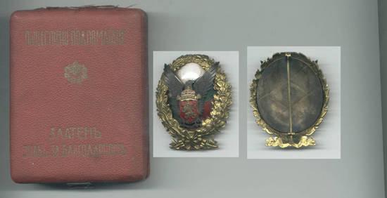 Bulgarian Royal gold Police badge Soc. Help !