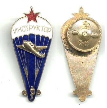 Bulgaria Pilot Airborne INSTRUCTOR badge RARE