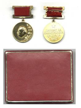 1972 Bulgaria Arts & Science GOLD medal RARE
