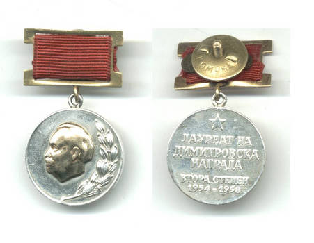 1954-58 Bulgaria Arts & Science 2C gold medal