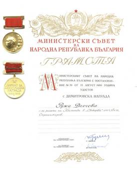 1968-70 Bulgaria Arts Science GOLD medal DOCS