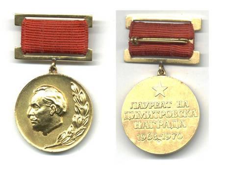 1968-70 Bulgaria Arts & Science GOLD medal RR