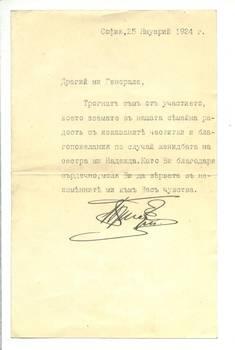 1924 Bulgaria King Boris autograph letter RR