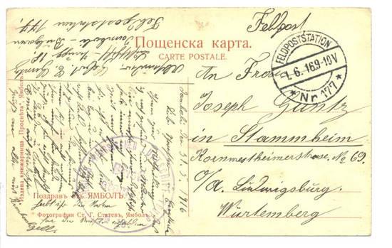 WWI Bulgaria LZ-101 ZEPPELIN unit cover 1 RRR