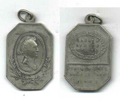 1790 Royal Russia Sweden peace silver medal R
