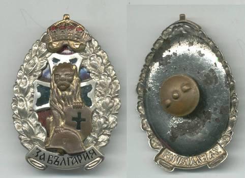 WWII Bulgaria Royal combat death badge RARE