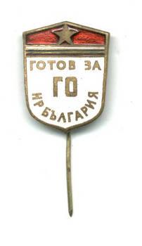 1960 Bulgaria Civil Nuclear Defense Org pin R