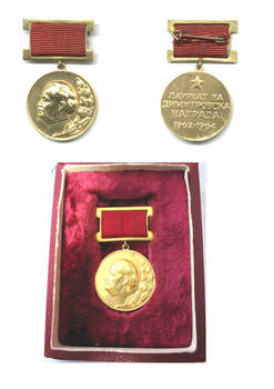 1962 Bulgaria Arts & Science GOLD medal XRARE