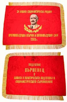 1989 Bulgaria Air Force unit Combat Flag RARE