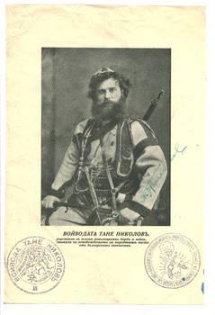 1910 Macedonia VMRO TANE Leader photo signed