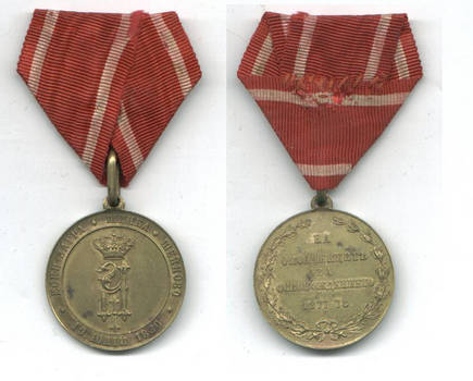 1880 Bulgaria Batenberg Royal freedom medal