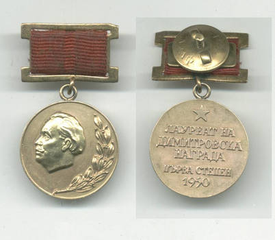 1950 Bulgaria Arts & Science GOLD medal XRARE