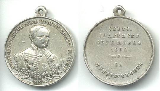 1858 Serbia Royal St. Andrew Assembly medal R