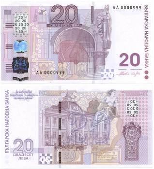 2005 Bulgarian National Bank 20 Leva #599 UNC