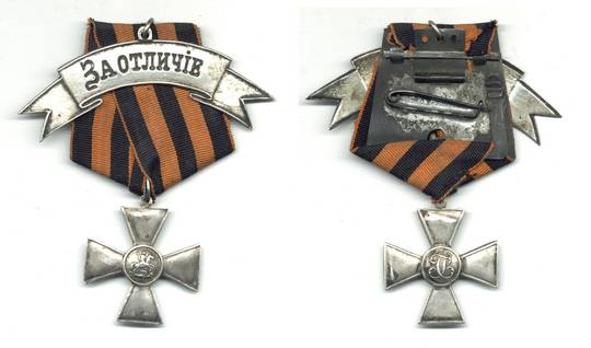 1878 Russia Royal St. George order w. BAR RRR