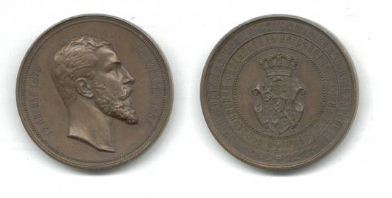 1886 Bulgaria Royal Union bronze medal plaque