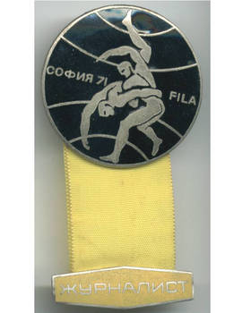 1971 Bulgaria FILA wrestling official pin