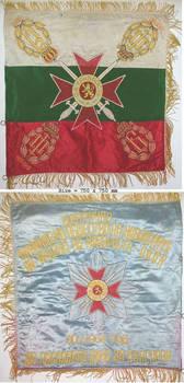 WWII Bulgaria Royal BRAVERY war flag banner