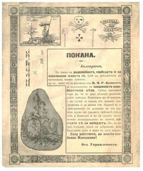 1893 Bulgaria Macedonia VMRO racketeer doc RR