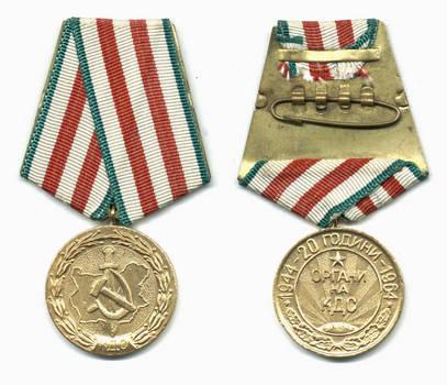 1964 Bulgaria Secret Police KGB 20y medal RRR