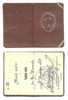 WWII Bulgarian Royal Jockey Club ID Pass card