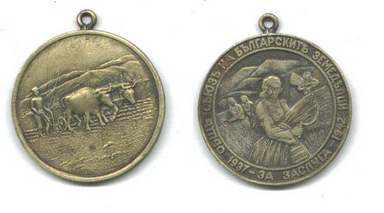 WWII Bulgaria Royal Agricultural merit medal