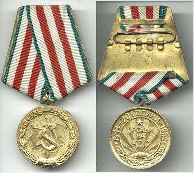 1964 Bulgaria Secret Police KGB 20y medal 2 R