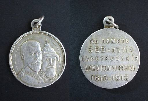 1913 Russia 300 Years Romanov SILVER medal RR