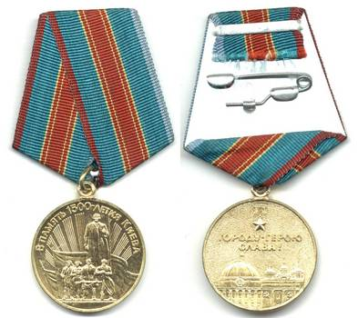 1982 Russia USSR Kiev 1500y Anniv. medal NICE