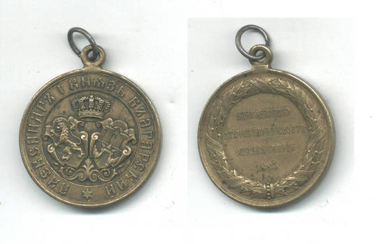1885 Royal Bulgaria Serbia War bronze medal 2