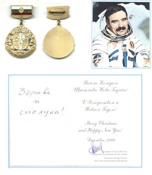 1979 Bulgaria Hero Pilot Cosmonaut Order 1/5