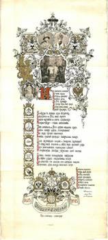 1913 Russia 300 Years Romanov Dynasty HYMN RR