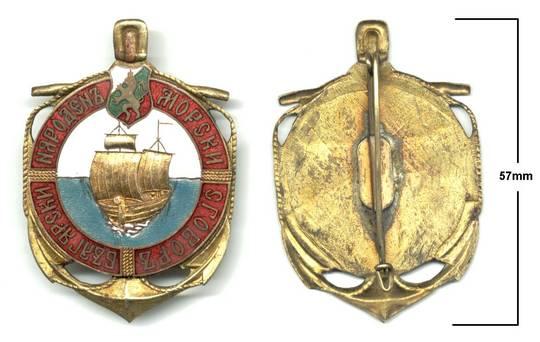 1928 Bulgaria NAVY Fleet Commander badge RARE