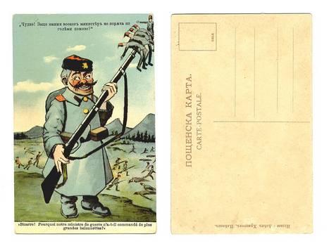 1912 Bulgaria anti Turkey Propaganda postcard