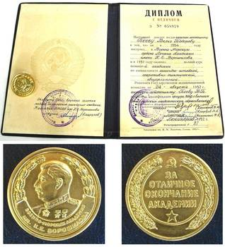 Russian Military Academy Stalin GOLD medal RR
