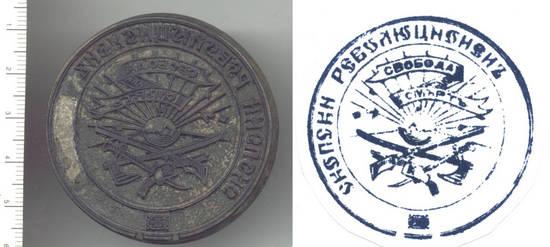 1907 Bulgaria Macedonia VMRO T.AL. wax seal !