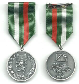 2003 Bulgaria Macedonia ILINDEN 100y medal RR