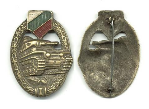 WWII Bulgaria NAZI Panzer troops Tank badge R
