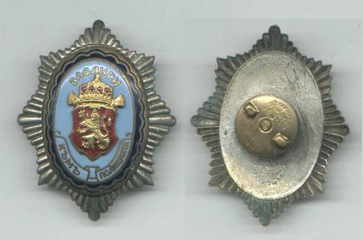 Bulgaria Royal Police SPECIAL MERIT badge RRR