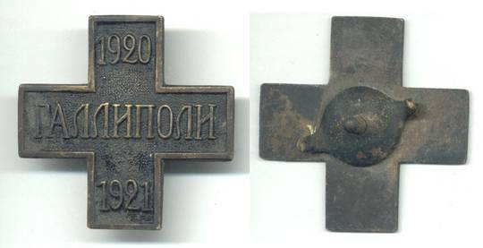 1921 Russia Greece GALLIPOLI order cross RARE