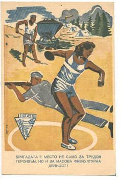 1948 Socialist propaganda postcard BG sport
