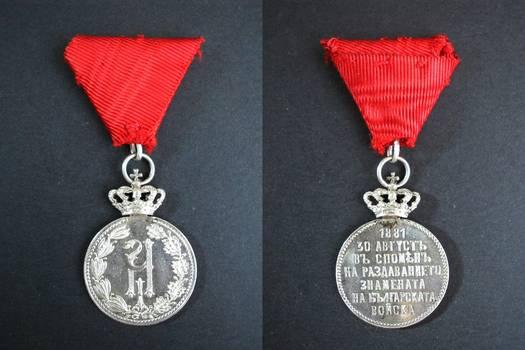1881 Bulgaria War Banner Allocation medal 2 R