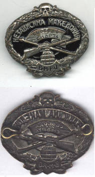 1903 Bulgaria Royal Macedonia fighter badge R