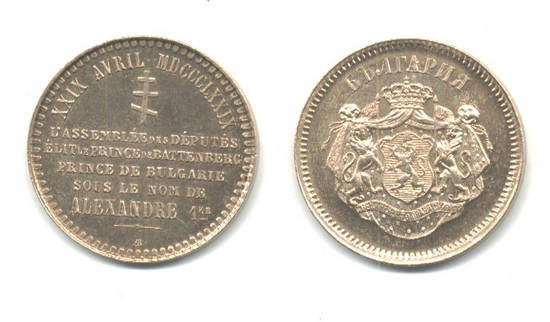 1879 Bulgaria Royal PRINCE I medal ascension
