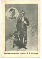 1910 CIRCUS clown Acrobat photo postcard N3
