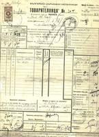 WWII Bulgaria occ Macedonia postal cover doc1