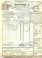 WWII Bulgaria occ Macedonia postal cover doc3