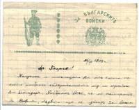 WWI Bulgaria patriotic cover letterhead RARE