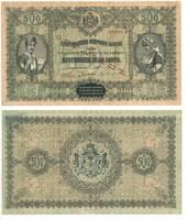 1920 Bulgaria Royal 500 lev banknote SPECIMEN